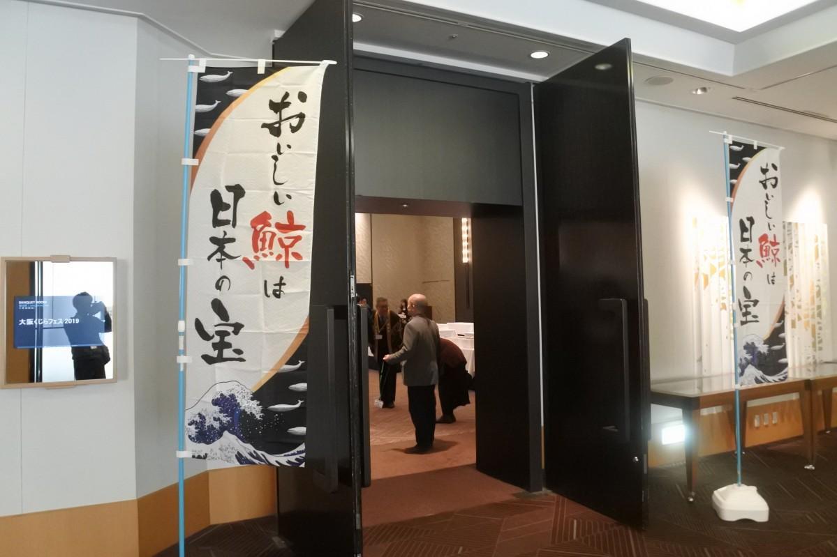 「OSAKA くじらフェス2019」会場の様子