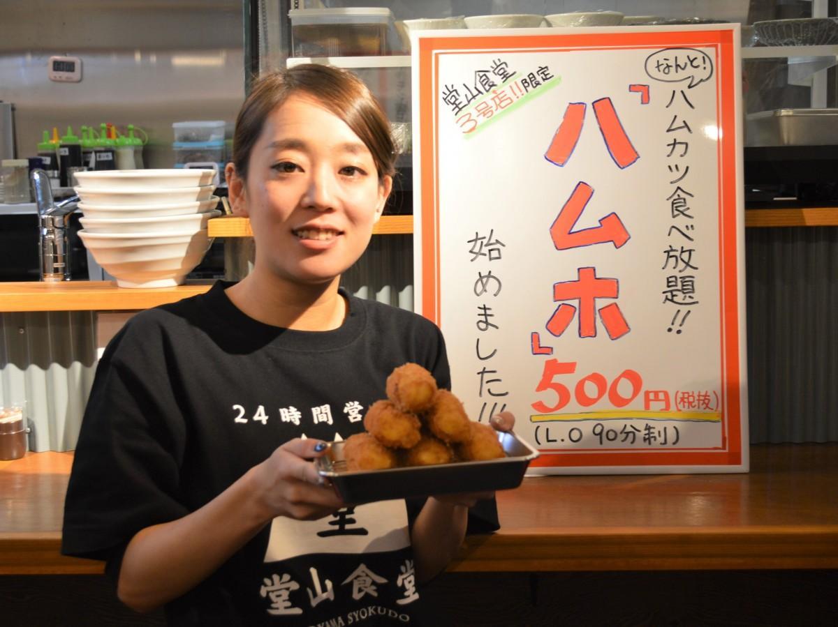 550円で名物のハムカツを食べ放題サービス「ハムホ」