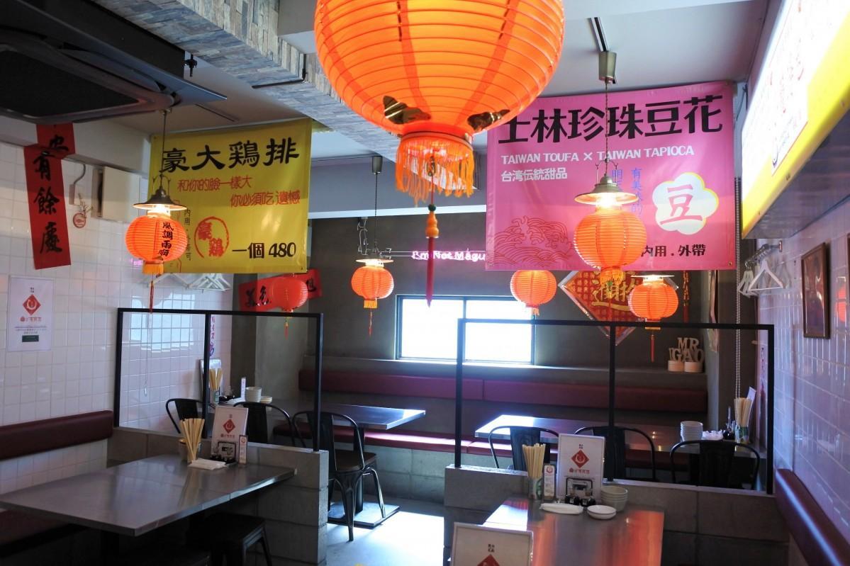 台湾の縁起物の札やちょうちんで飾られた店内