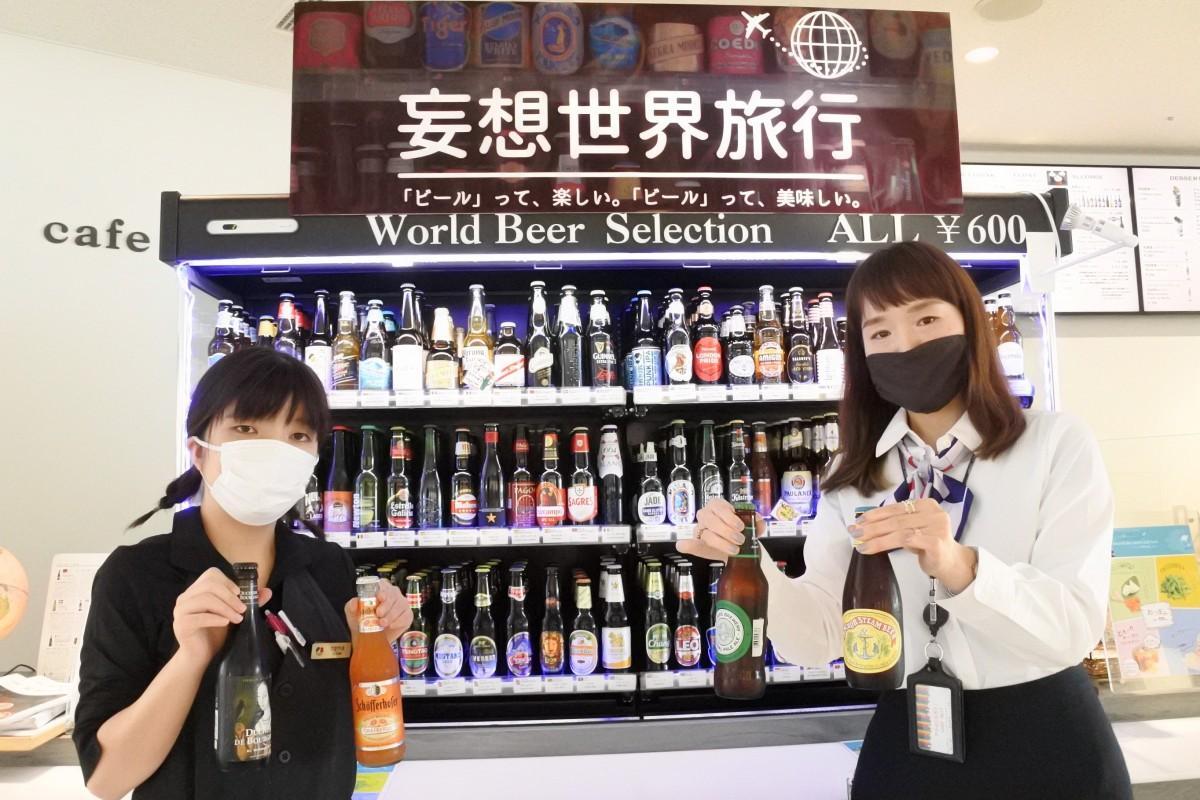 36カ国80種のビールを集めた「妄想世界旅行~世界のビール飲みくらべ~」