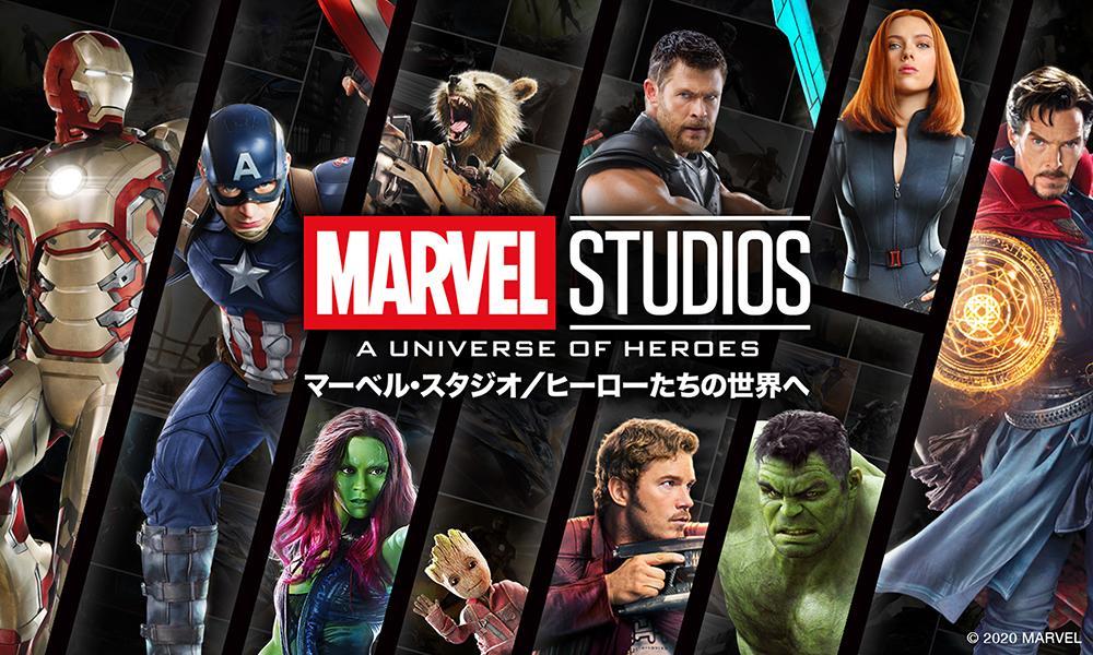 「マーベル・スタジオ/ヒーローたちの世界へ」©2020 MARVEL