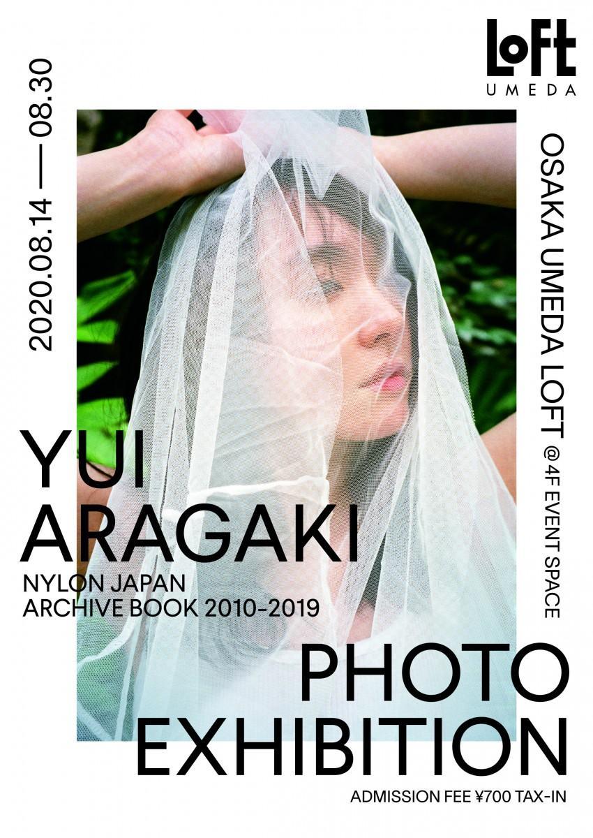 梅田ロフトで開催する新垣結衣さんの写真展