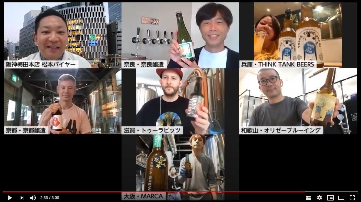関西のブルワリーがクラフトビールの魅力を動画でアピール