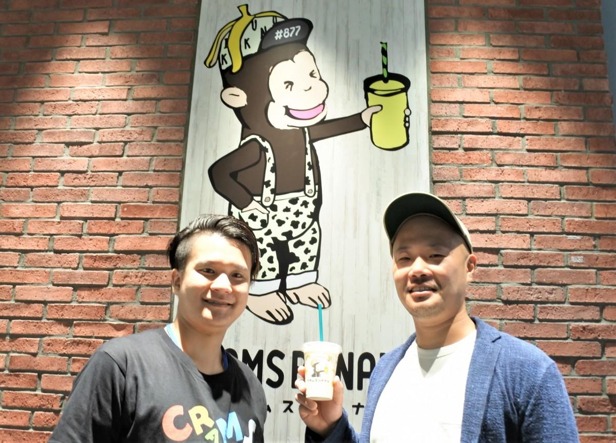 「CRAMS BANANA」を運営するNOGIKU菊農社長(右)と山崎店長