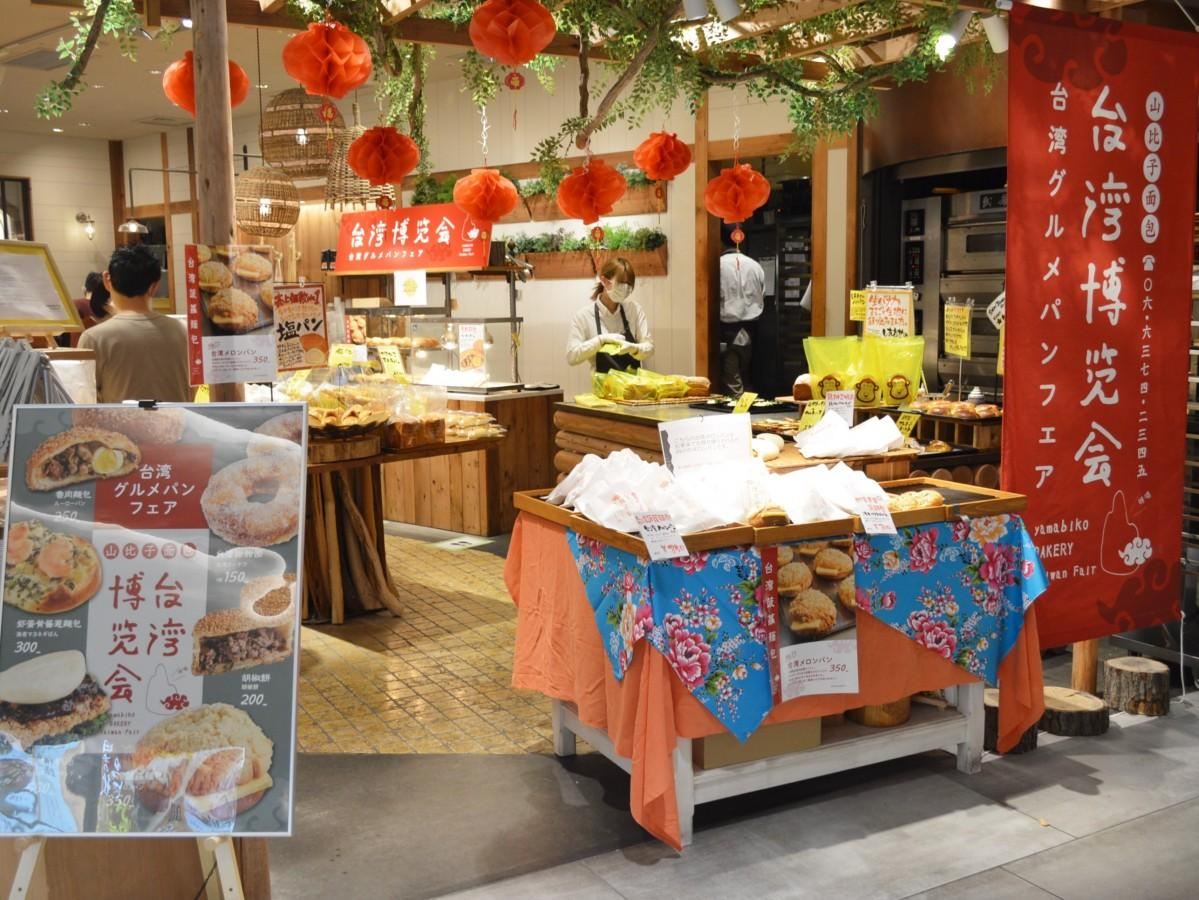 「やまびこベーカリー」内で行う台湾グルメパンフェア