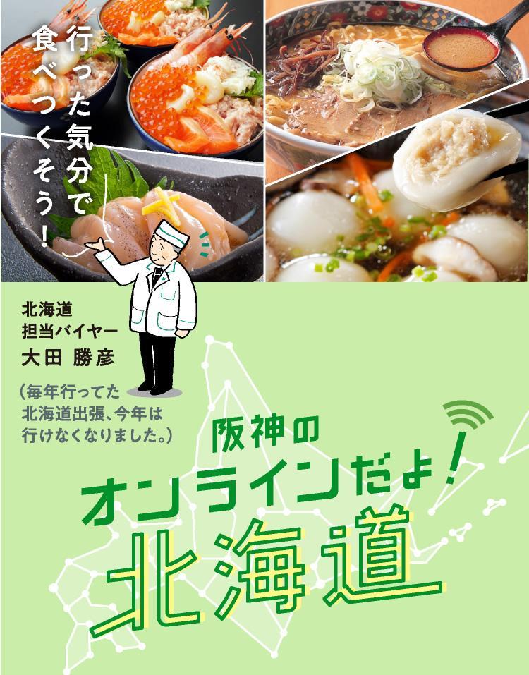 「阪神のオンラインだよ!北海道」