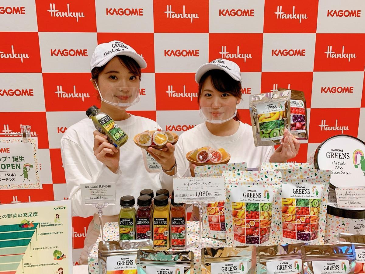阪急うめだ本店限定で1口ゼリー「食べるスムージー」販売 カゴメと共同 ...