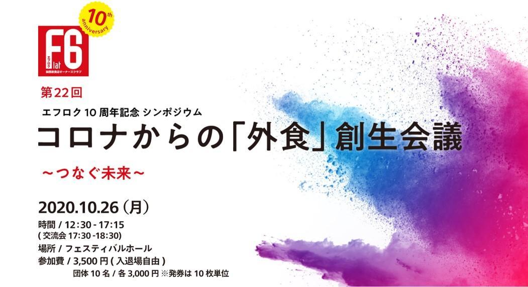 エフロク10周年記念シンポジウム コロナからの「外食」創生会議~つなぐ未来~