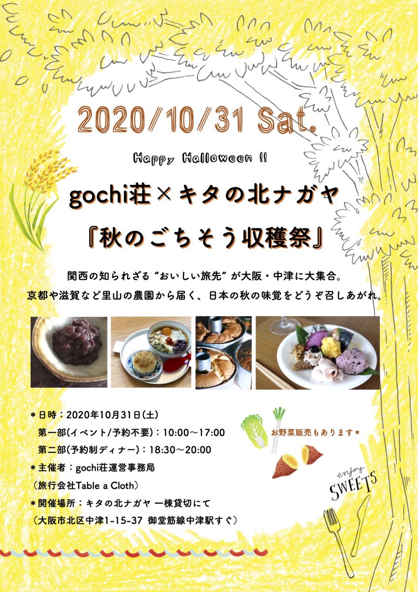 食のイベント「秋のごちそう収穫祭」