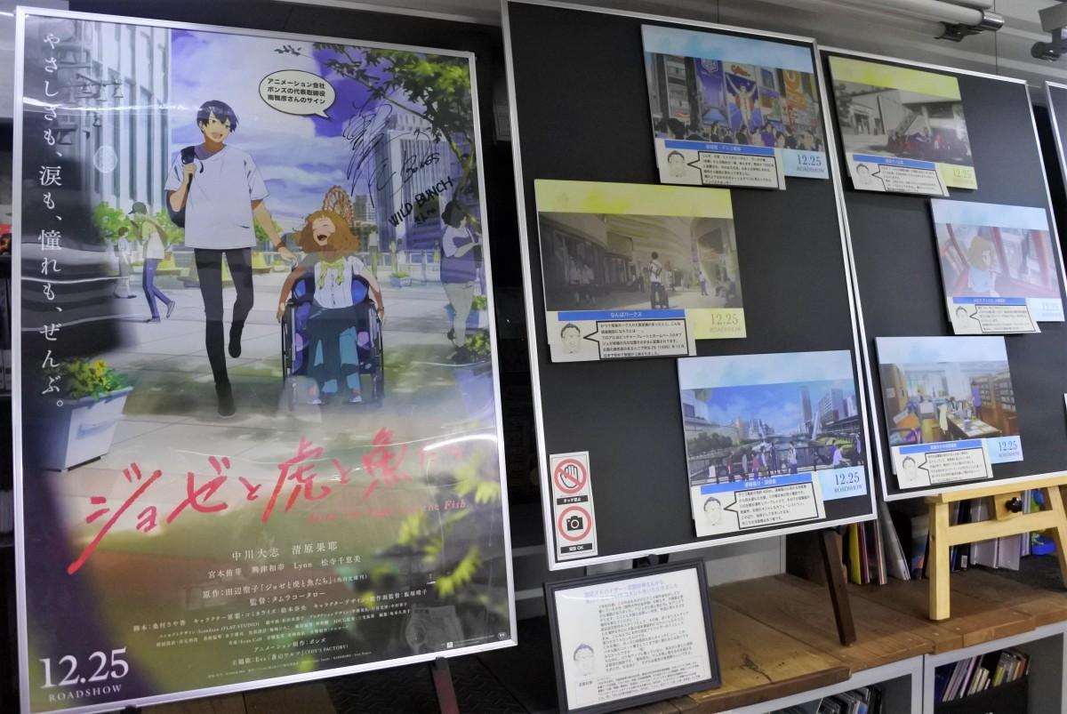 「ジョゼと虎と魚たち」に登場する大阪のスポットを紹介するパネル展