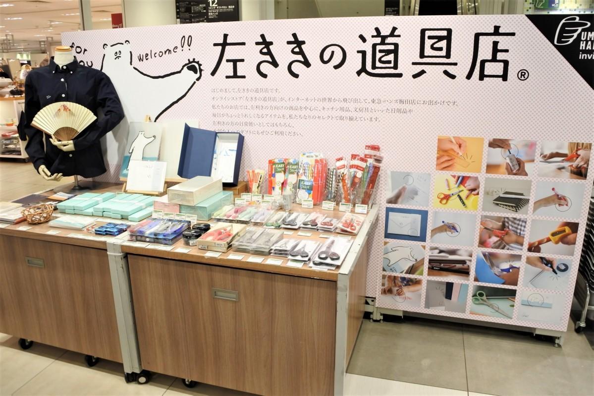 東急ハンズ梅田店に期間限定でオープンした「左ききの道具店」