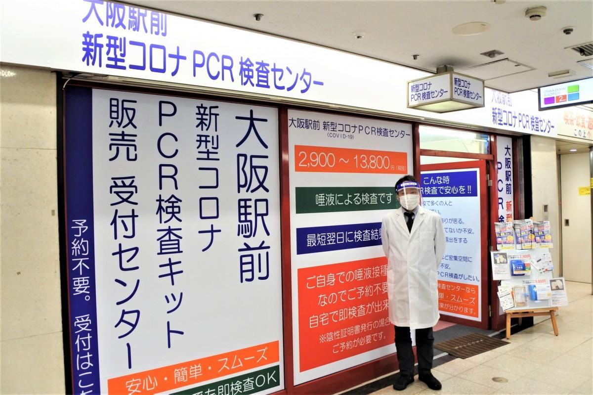 コロナ 検査 大阪 自費検査を提供する検査機関一覧|厚生労働省