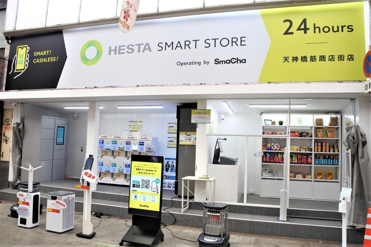 天神橋筋商店街にオープンした「へスタ スマートストア」