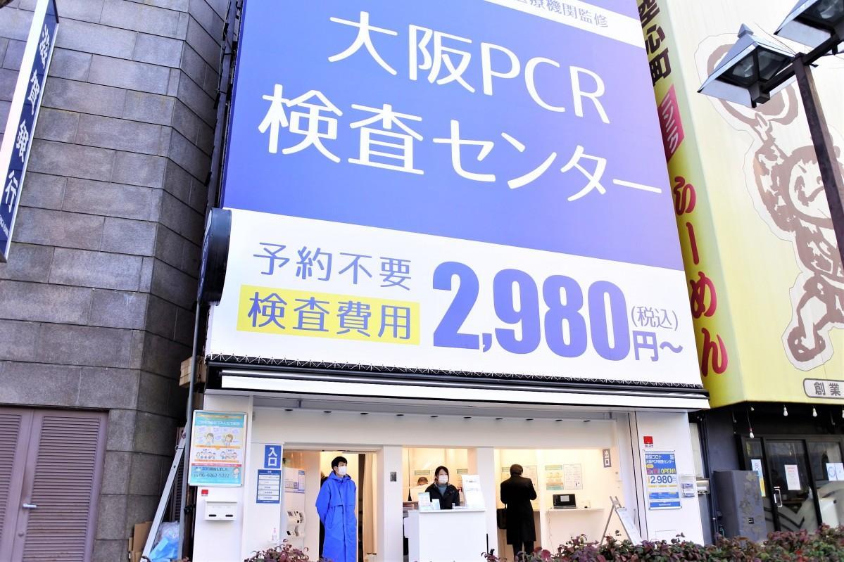 御堂筋沿いにオープンした「大阪PCR検査センター梅田」