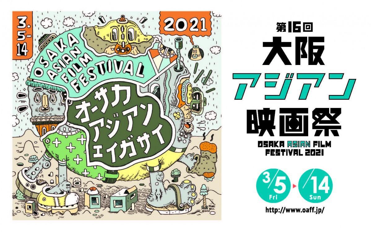 梅田・福島エリアで開催する「大阪アジアン映画祭」