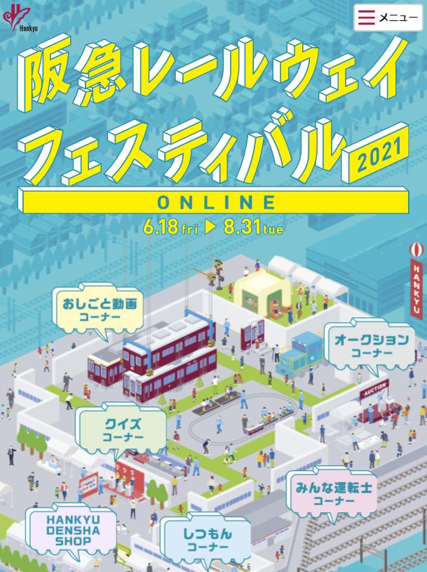 「阪急レールウェイフェスティバル2021 ONLINE」