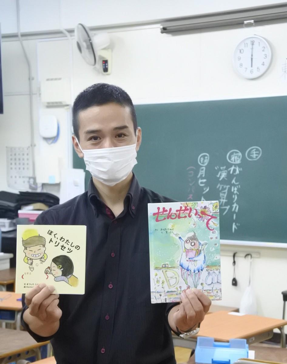 「ぼく、わたしのトリセツ」という絵本も今年6月に出版した松下隼司さん