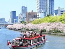 大阪のお花見クルーズ 外出自粛要請を受け、補償付きプランを中止