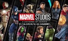 大丸梅田店で「マーベル・スタジオ」展 日本初開催、記念撮影や体験型展示も