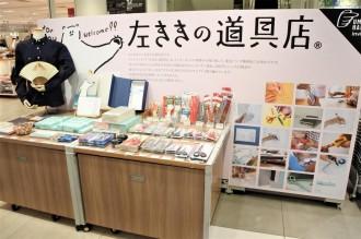 東急ハンズ梅田店に期間限定「左ききの道具店」 文具やキッチン用品など150点