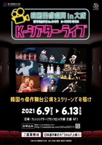 グランフロント大阪で韓国の舞台公演をスクリーン上映 ジャンル幅広く9作品