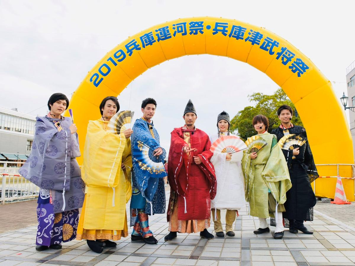昨年開催の「2019兵庫運河祭・兵庫津武将祭~平清盛901歳祭~」には新衣装で登場した「神戸・清盛隊」