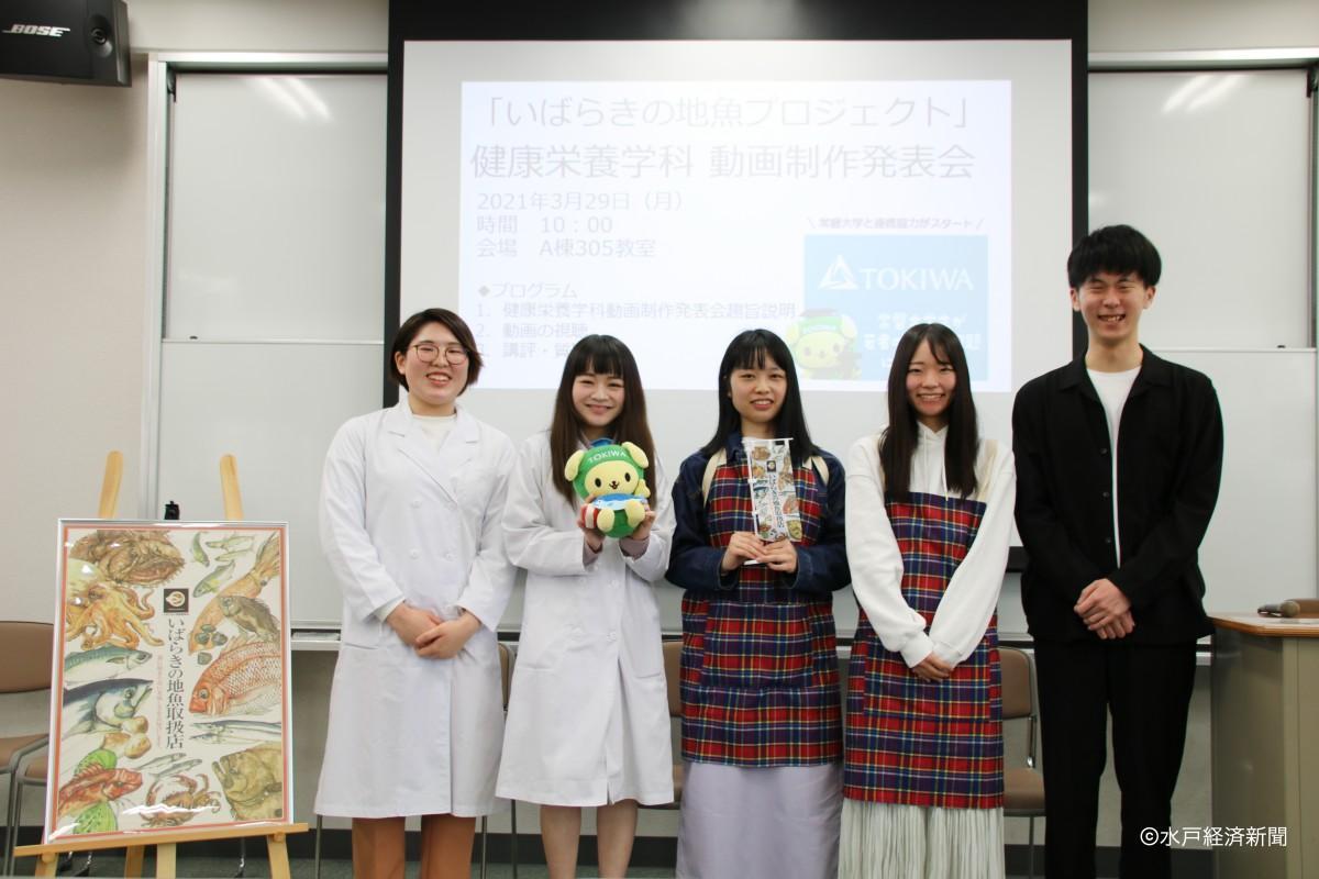 動画発表会に登壇した常磐大学人間科学部健康栄養学科の学生