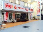 浦和のクリーニング店が衣類の買い取り事業 障がい者の就業支援にも