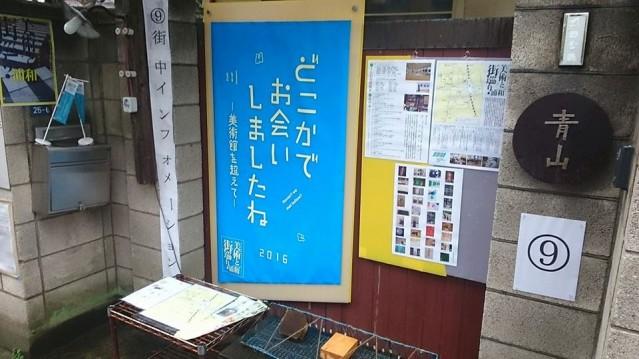 旧中山道エリアで「美術と街巡り・浦和」 街なかにアート作品展示