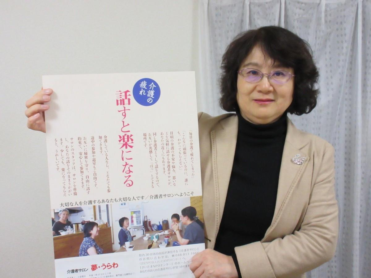 ポスターを手に参加を呼び掛けるスタッフの村田恵子さん