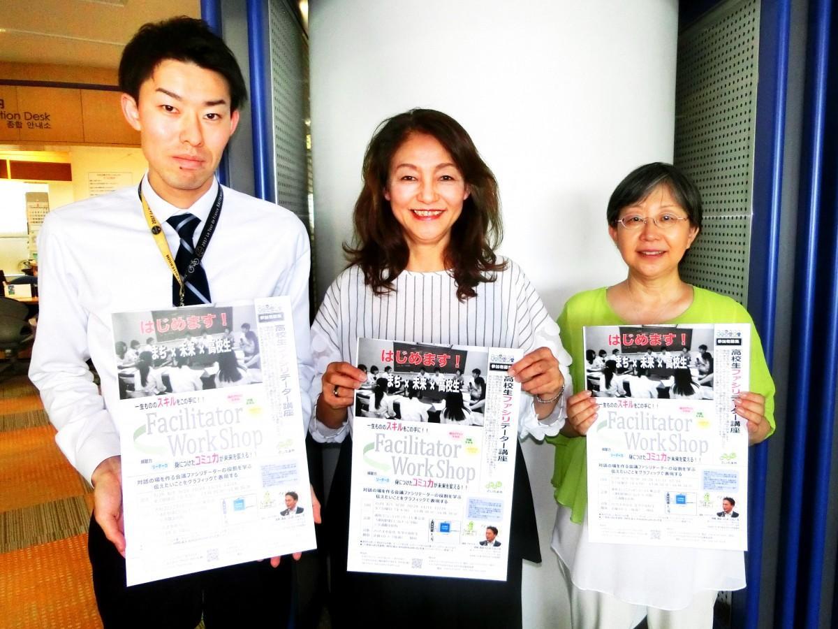 浦和区で高校生向け連続講座(写真中央が代表の菊地さん)