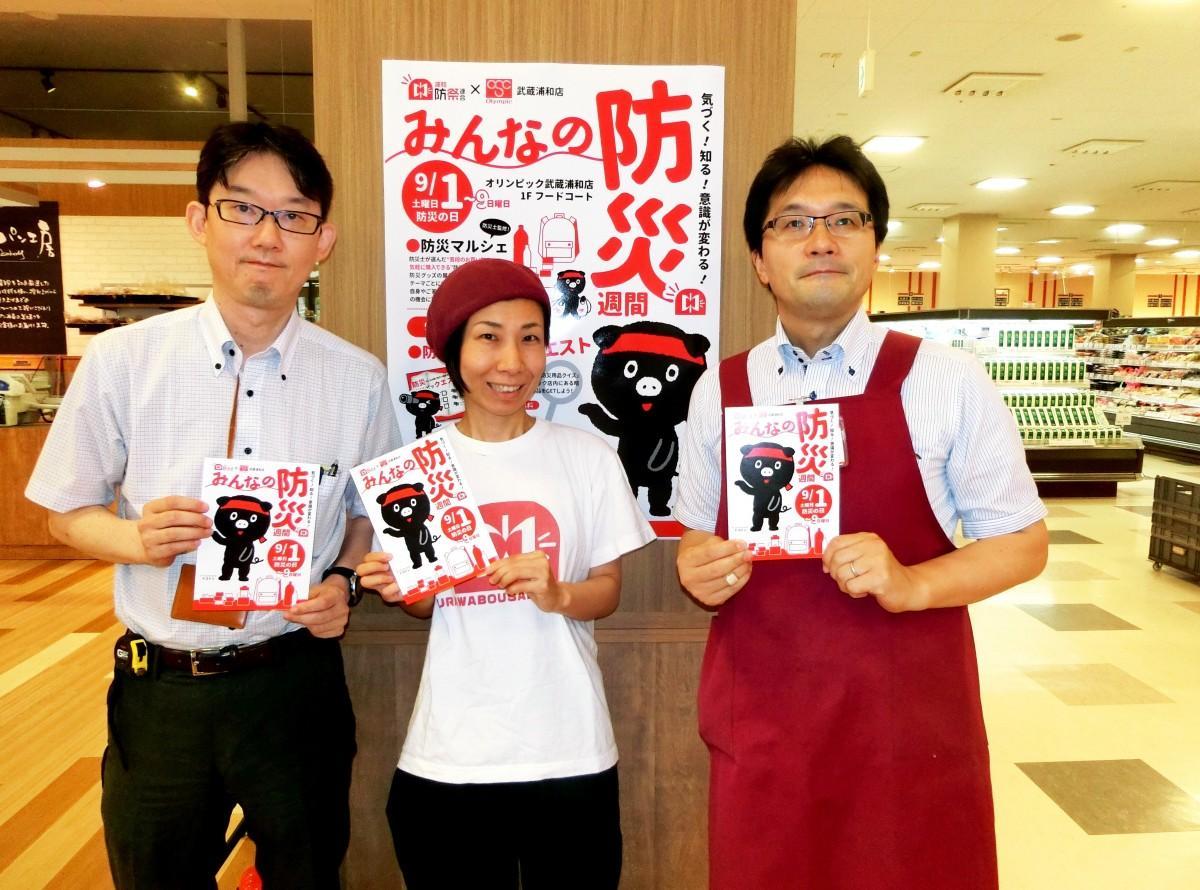 オリンピック武蔵浦和店の島田さん(右)と長谷川さん(左)、浦和防祭連合の佐藤さん(中央)