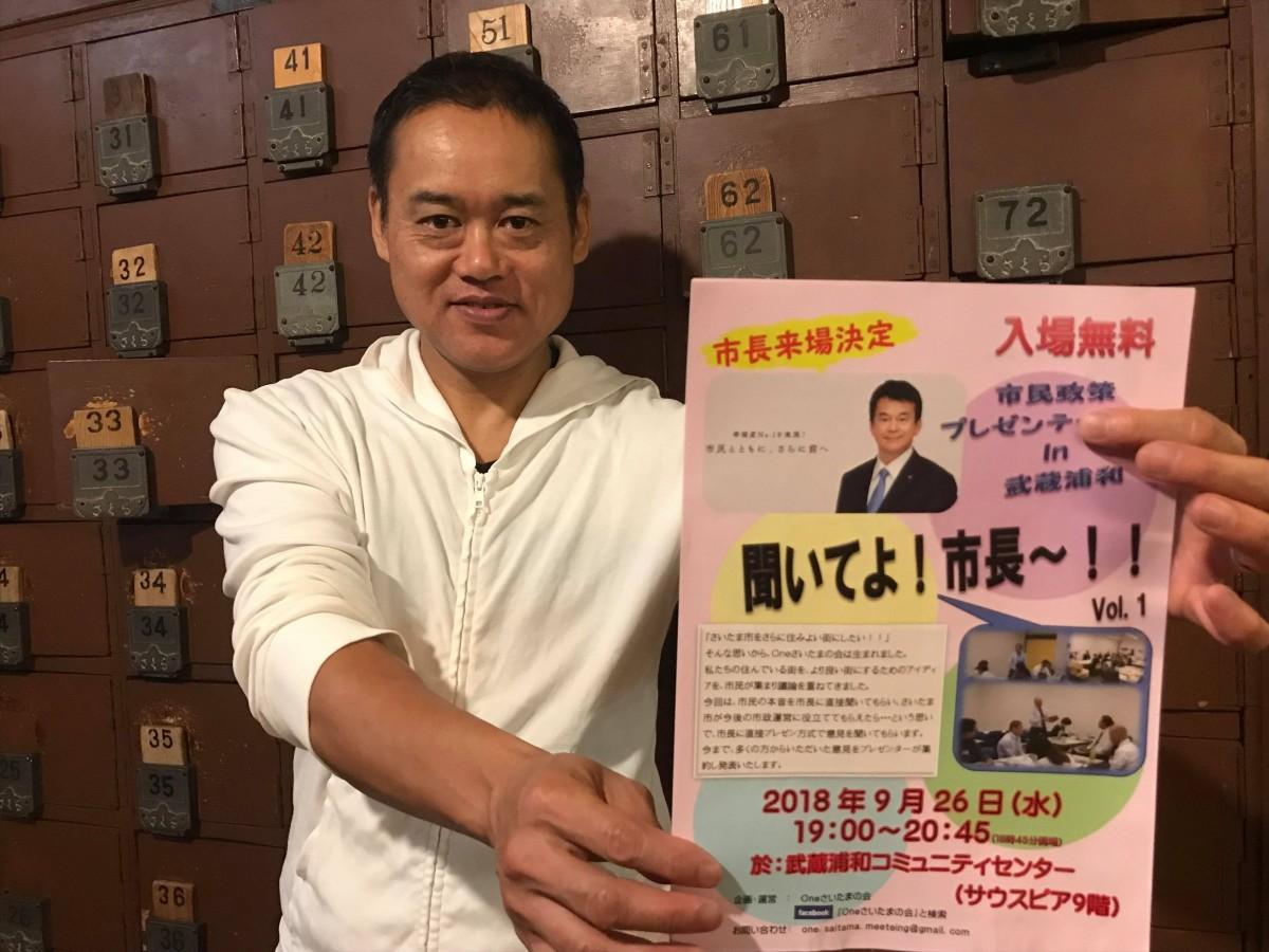 参加を呼び掛けるスタッフの坂下三浩さん