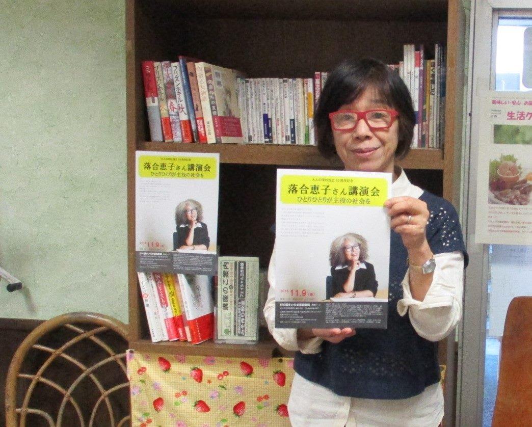 落合恵子さん講演会「一人一人が主役の社会を」