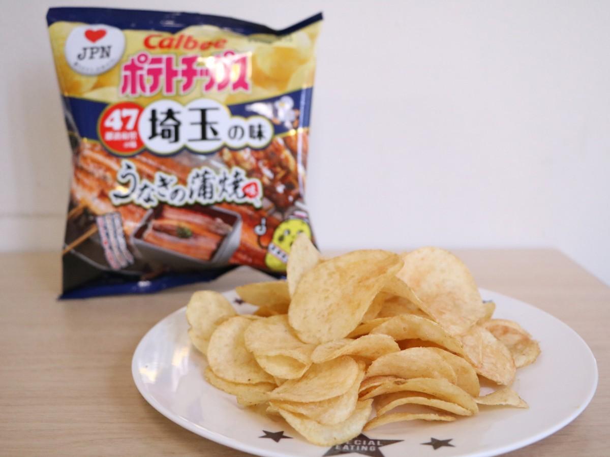 カルビーポテトチップス埼玉味は「うなぎの蒲焼味」