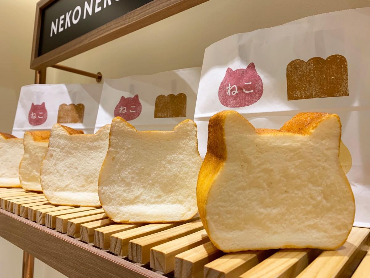 断面がネコの形の「ねこねこ食パン」