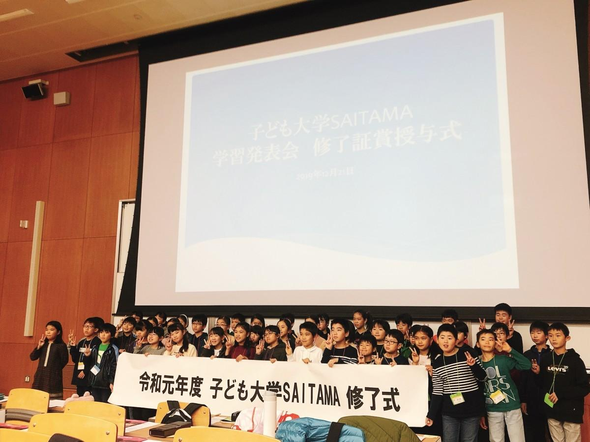子ども大学に参加し終了式を終えた児童たち