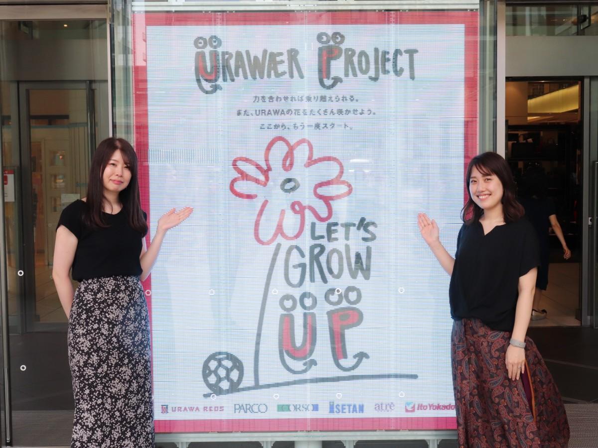 URAWAER PROJECTを立ち上げたパルコ浦和店の室井友紀子さん(右)と坪井水季さん(左)