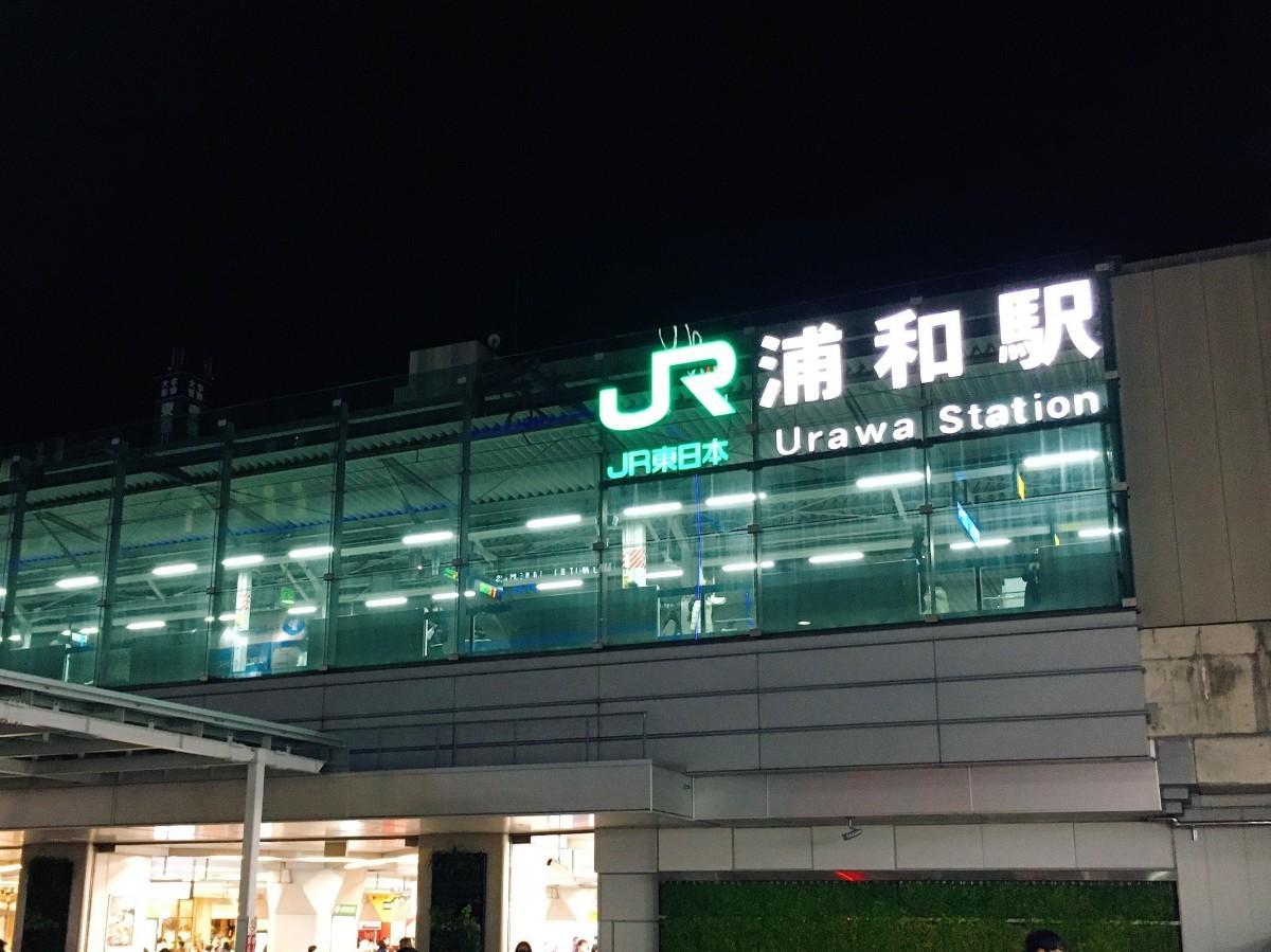 夜の浦和駅