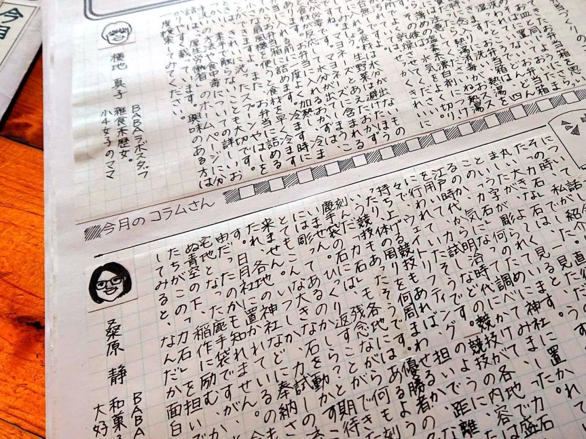 ひとつひとつ手書きで書かれた新聞