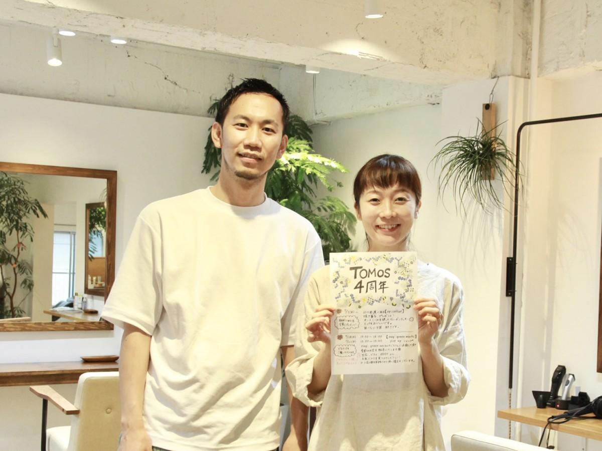 TOMOSオーナーの駒崎真史さんと妻の祐希子さん