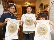 宇都宮で「とちぎの縁日」開催 「オーガニック」テーマに県内40店が集結