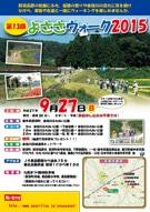 栃木・那須の堤防で「よささウォーク」開催へ 那須水害の教訓伝える
