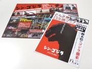 栃木県フィルムコミッション「ロケ地マップ」の「シン・ゴジラ」特集号、人気で品薄に