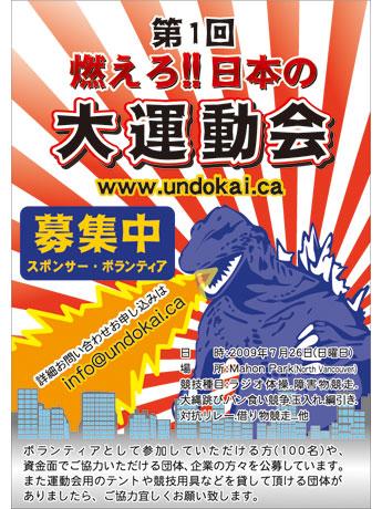 ノースバンクーバー市のMahon Park(マホン・パーク)で7月26日、「日本の大運動会」が開催される。