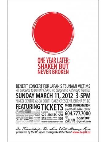 3月11日、バーナビーの日系センターで被災地支援コンサートが開かれる