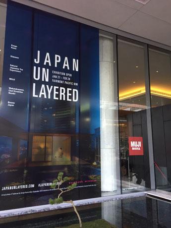 バンクーバーの「Faimont Pacific Rim」で1月27日、日本文化の展覧会「Japan Unlayered」が始まった