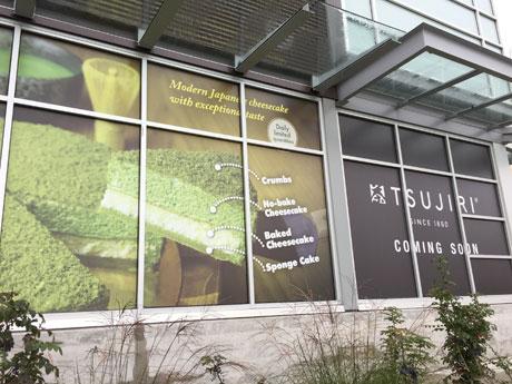 オープン準備を進めているリッチモンド市の抹茶専門店「辻利茶舗Tsujiri」