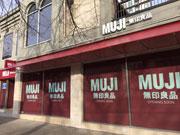 バンクーバー、ダウンタウンに「MUJI」旗艦店 アジア外では最大店舗に