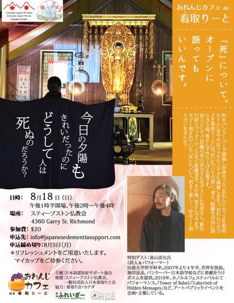 現地在住日本人向けの死について考える会「おれんじカフェde 看取りーと」